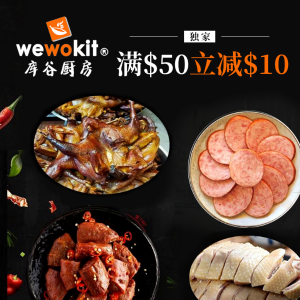 $10 Off On Order $50+Dealmoon Exclusive: Wewokit Chinese Snacks Limited Time Offer