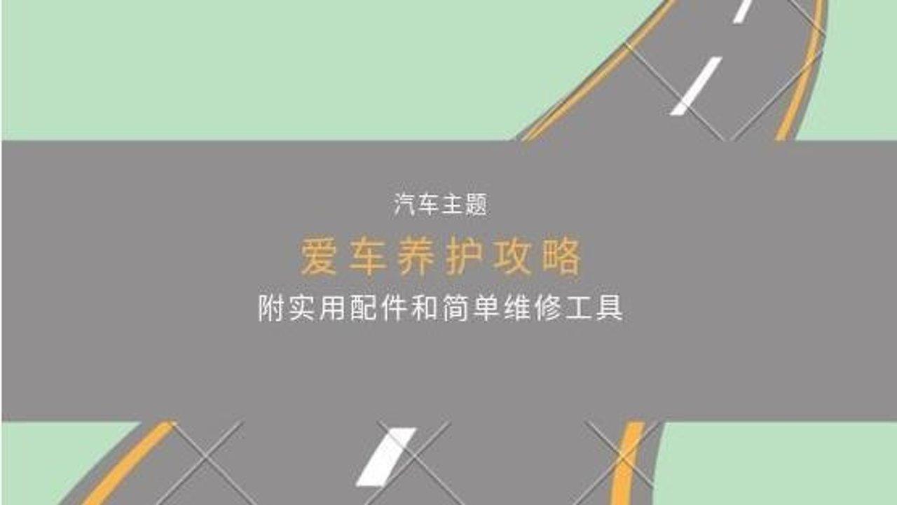 爱车养护攻略(内含实用配件、diy简单修车工具和保养推荐)