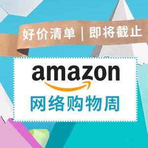 晒单抽奖Amazon 网络购物周 好价清单,粉丝最爱爆款排行