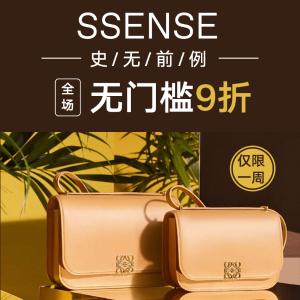 ssense 史无前例全场9折+免邮