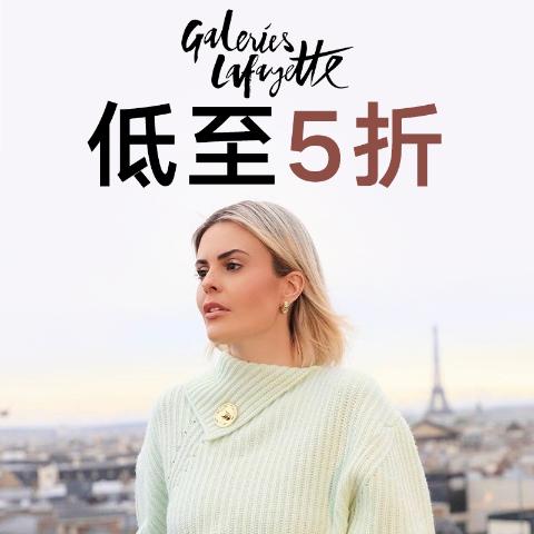 低至5折 小棕瓶套装€87收Galeries Lafayette 全场3J正式上线  美妆、时尚、家居全都有