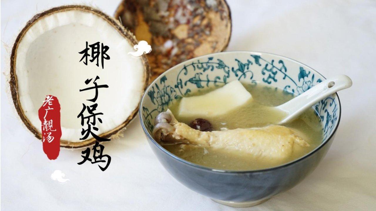 广东人到底有多爱煲汤,才会不辞辛苦把椰子开膛破肚?(内附动图展示开椰小窍门)