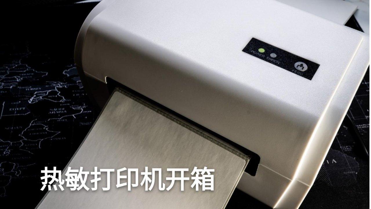 开箱 - 热敏打印机到底是什么?