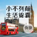 City of London探索攻略新生季 | 大本钟西敏寺伦敦眼带你体味英伦风情
