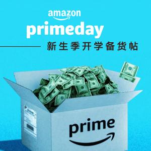 £7收蒸饭宝 省钱大作战2020 Prime Day 开学季备货最全清单
