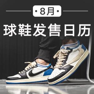 已发售2021 8月球鞋发售日历 持续更新 开启APP提醒不陪跑