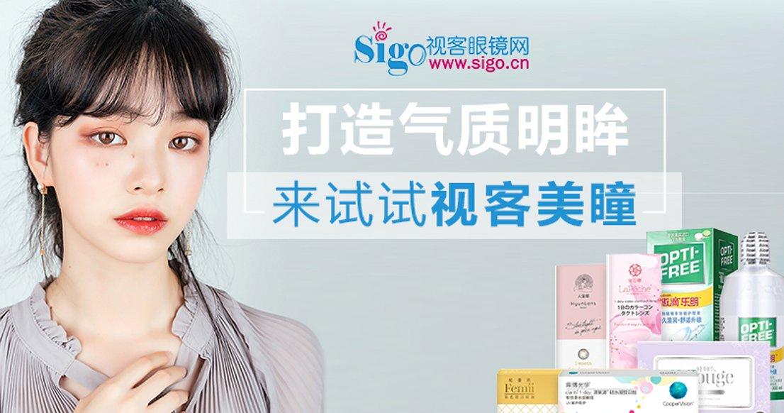 【中国地区用户福利】视客美瞳 价值¥620