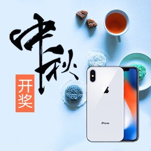 送iPhone X,开奖啦iPhone 8、iPhone 8 Plus、Apple Watch 3 正式开售