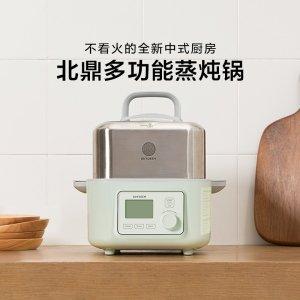 多功能蒸炖锅G563 智能预约 防干烧