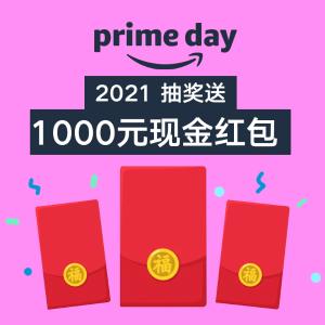 6月21-22日 抽奖送1000现金红包啦!亚马逊2021Prime Day 终于官宣 今年什么值得买 一篇全整理