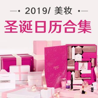 终极剁手指南 附购买链接法国2019美妆圣诞日历大集合 现已全部发售