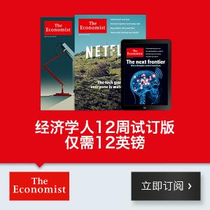 1周仅需£1,送充电宝《经济学人The Economist》订阅优惠