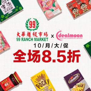 全场8.5折+满额免邮最后一天:99大华超级市场 10月全场大促 零食泡面入秋屯起来