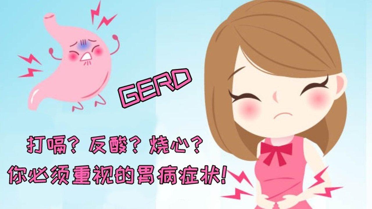 打嗝?反酸?烧心?GERD,你必须重视的胃病症状!