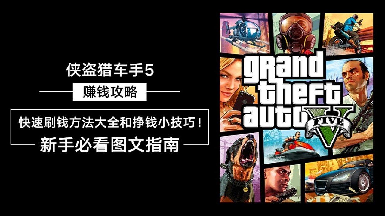 侠盗猎车手5(GTA5)赚钱攻略 | 快速刷钱方法大全和挣钱小技巧!新手必看图文指南