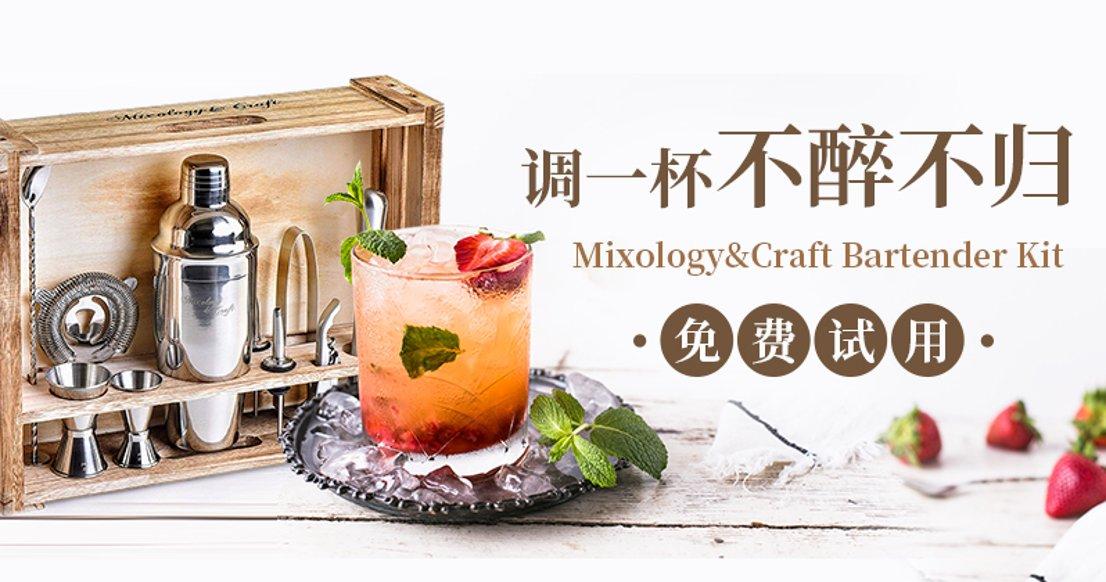 Mixology&Craft 调酒套装(微众测)