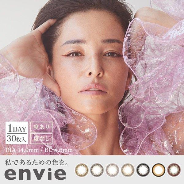 envie 日抛美瞳 1盒30片(15副) 有度数 无度数 <!-- アンヴィ 1箱30枚入 □Contact Lenses□ -->