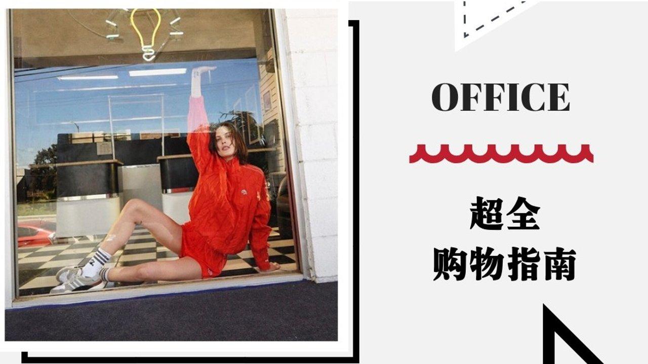 Office 英国知名休闲鞋品牌汇聚地超详细购物攻略 学生白领都好逛!