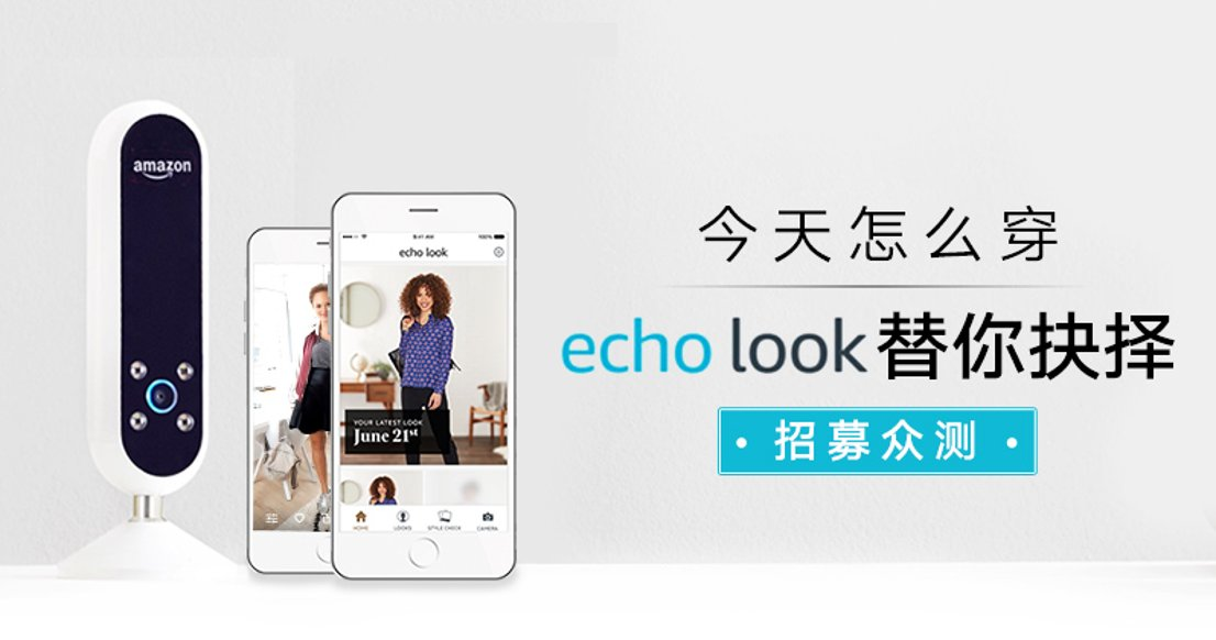 【穿搭助手】Amazon Echo Look智能摄像头