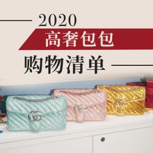 经典风格永存 吃土也要入黑五预告:2020 好折必入经典高级奢侈品包包盘点 跟着买不出错