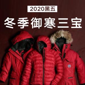 加鹅、Gucci、BBR、Acne等都有2020冬季御寒三宝 羽绒服、大衣、厚围巾 内附折扣