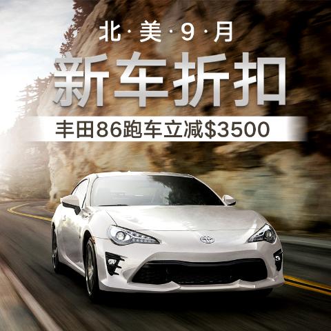 丰田86 罕见返现$3500北美9月 新车厂家折扣推荐