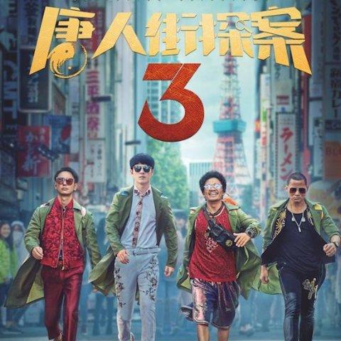 择日再映《唐人街探案 3》英国上映信息不断更新