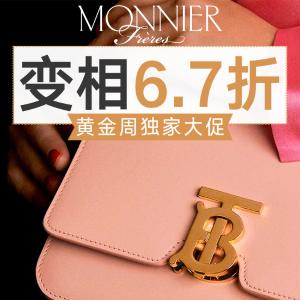 最高减$300 变相6.7折独家:MONNIER Frères 黄金周折扣提前享 收BBR、Gucci