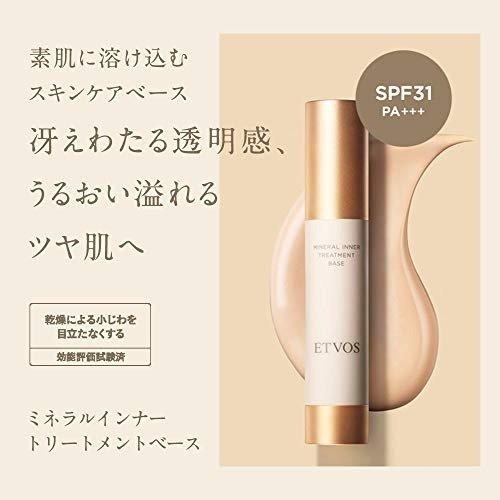 矿物质妆前乳 25毫升 SPF31 PA+++ 光泽 透明感