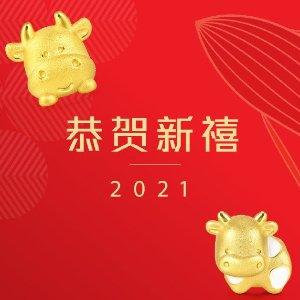 农历新年好选择 看这篇2021来啦:牛年牛气冲天 各品牌新年限量、转运饰品大盘点
