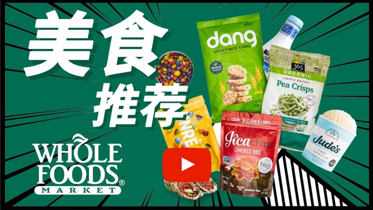 TOP10 Whole Foods口碑美味大赏!