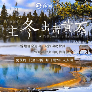 季节限定体验 冬季黄石不止冰雪和热泉 解锁冬季特色玩法