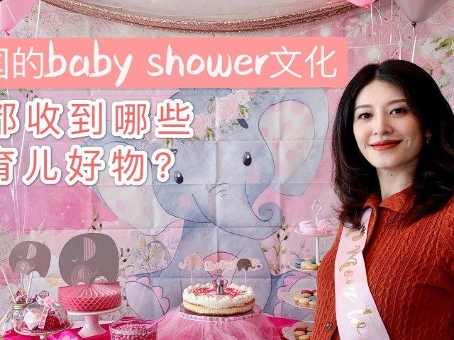 美国家庭传统的baby shower