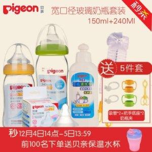 限时¥173到手+赠7件套Pigeon 新生儿宽口径玻璃奶瓶3件套