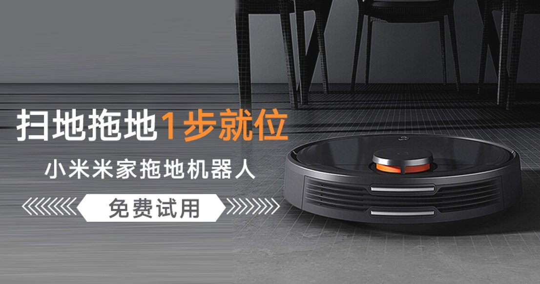 小米米家智能扫拖一体机器人(众测)