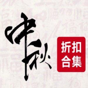 2018中秋节买买买合集 收藏好吃月饼的正确打开方式,一次性给大家,拿走拿走别客气