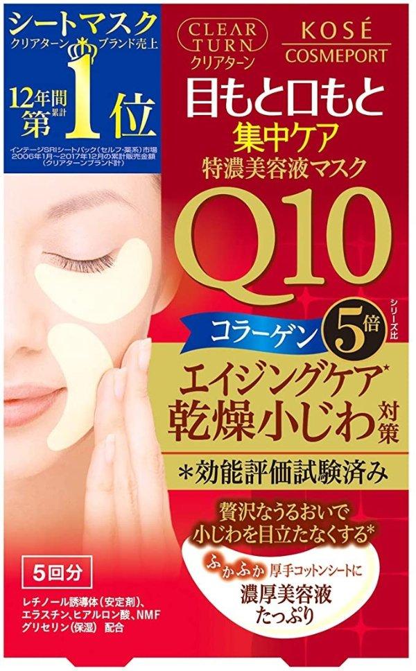 KOSE Q10眼膜 5包 10片