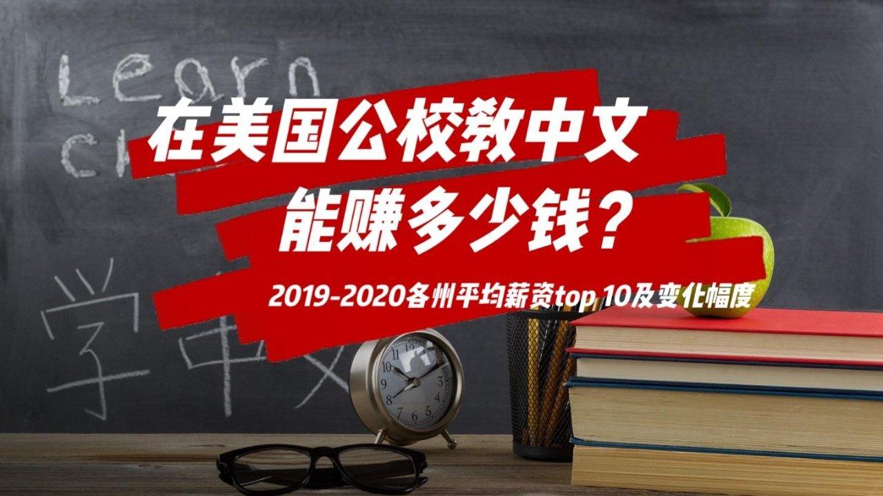 在美国公校教中文能赚多少钱?2019-2020各州平均薪资top 10及变化幅度