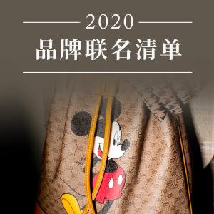 你入手了哪些小可爱精彩回顾:2020 时尚热门联名款年终大盘点