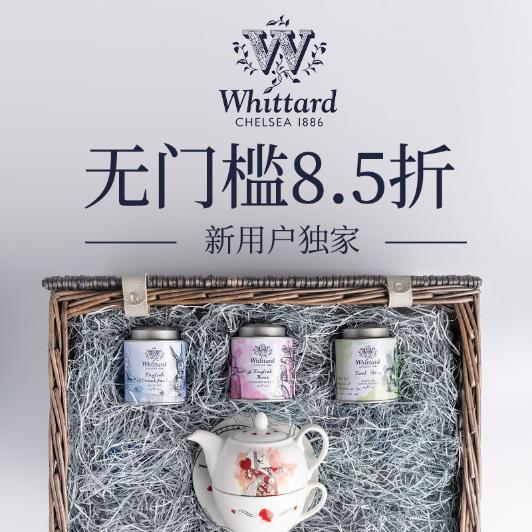 Whittard 英国老牌名茶首单8.5折+满额免邮Whittard 英国老牌名茶首单8.5折+满额免邮