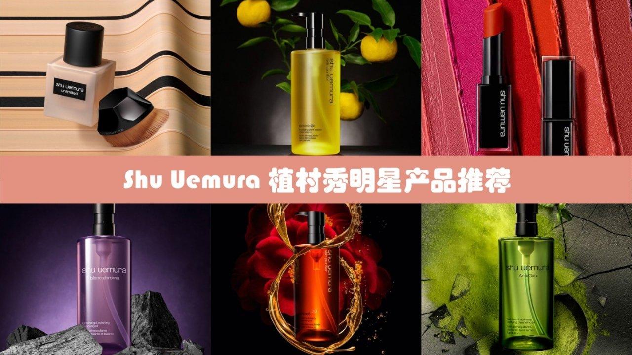 Shu Uemura植村秀明星产品推荐   植村秀护肤彩妆好物超全种草!在英国也能买植村秀!