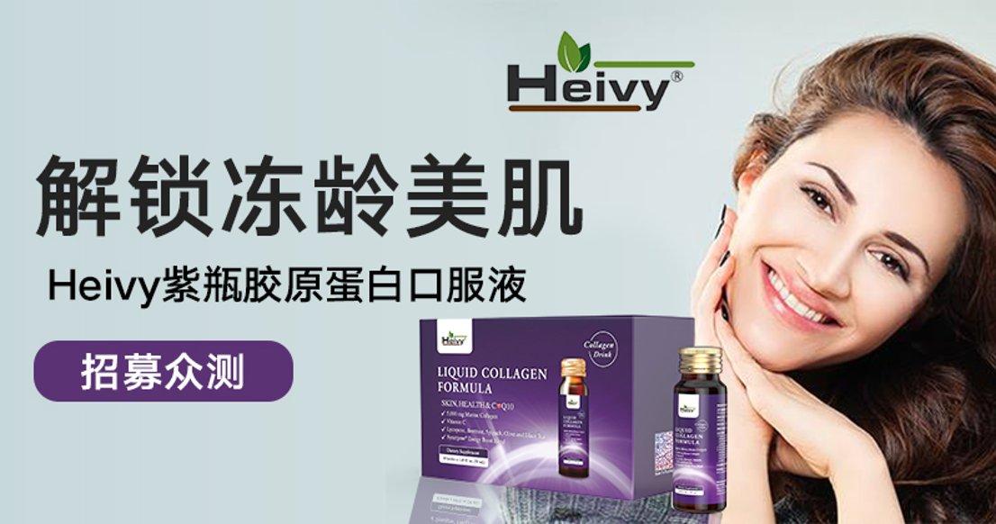 【只需发晒货】Heivy紫瓶胶原蛋白口服液