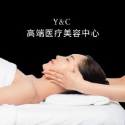 Y&C Beauty Center 高端医疗美容中心 | Y&C Beauty Center