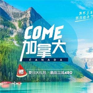大瀑布行程低至$33+赠夏日大礼包COME加拿大 加拿大境内精彩风光一网打尽