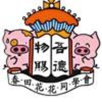 春田花花1108