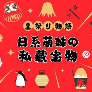 低至7折+限定8.8折Yamibuy 夏祭物语美妆活动 收安耐晒、e大饼