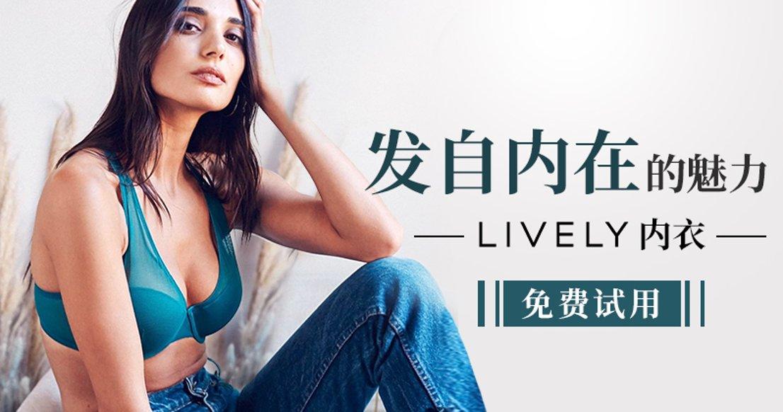 LIVELY内衣服饰(微众测)