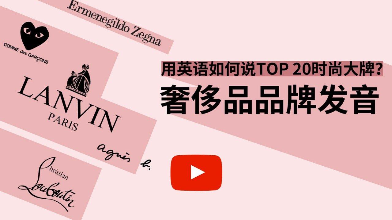 5分钟学会!TOP20你最爱的时尚大牌发音