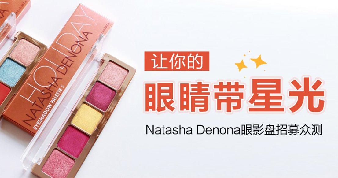 Natasha Denona 新款眼影盘