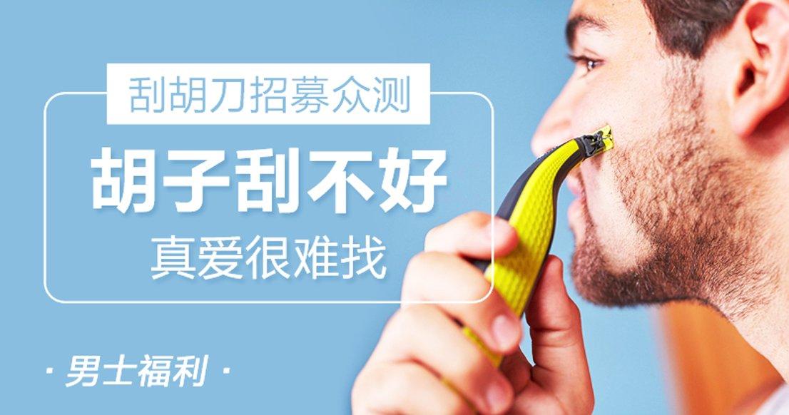 Philips Norelco 电动刮胡刀